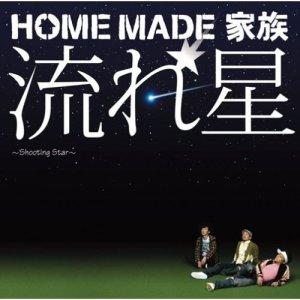 HomeMade_NagareBoshi