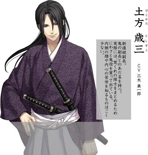 Hijikata Toushizou