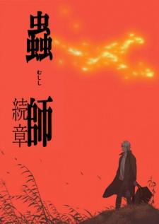 Mushishi: Zoku-Shou