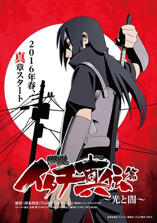 Itachi-Shinden-Naruto