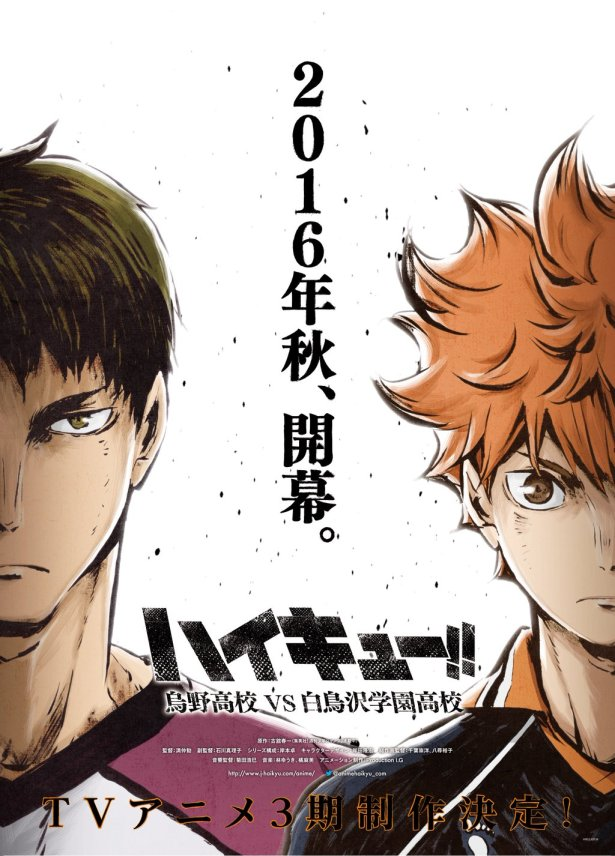 Haikyuu!!Karasuno Koukou vs Shiratorizawa Gakuen Koukou