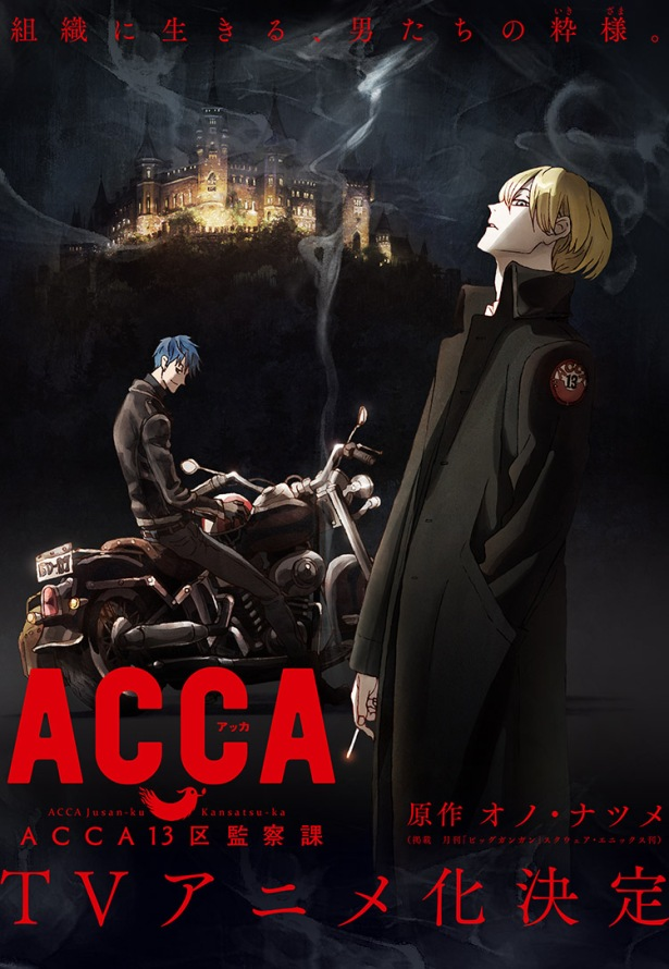 acca-anime-key