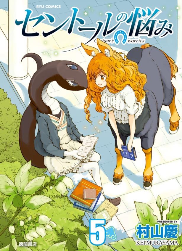 Centaur no Nayami